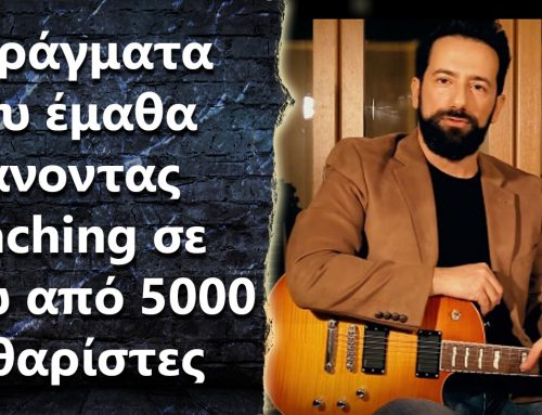 "[VIDEO] Ask the Guitar Coach Ep.208 – ""5 πράγματα που έχω μάθει κάνοντας coaching σε πάνω από 5000 κιθαρίστες."" {GREEK AUDIO}"