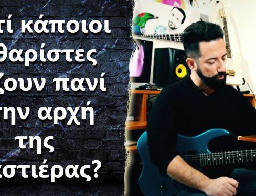"[VIDEO] Ask the Guitar Coach Ep.209 – ""Γιατί κάποιοι κιθαρίστες βάζουν πανί στην αρχή της ταστιέρας?"" {GREEK AUDIO}"