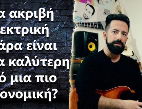 "[VIDEO] Ask the Guitar Coach Ep.210 – ""Μια ακριβή ηλεκτρική κιθάρα είναι πάντα καλύτερη από μια οικονομική?"" {GREEK AUDIO}"