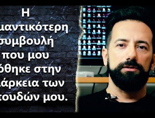 """[VIDEO] Ask the Guitar Coach Ep.212 – """"Η πιο σημαντική συμβουλή που μου έδωσαν όσο σπούδαζα"""" {GREEK AUDIO}"""