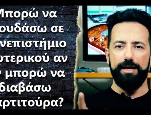 "[VIDEO] Ask the Guitar Coach Ep.216 – ""Δεν ξέρω να διαβάζω παρτιτούρα, μπορώ να σπουδάσω στο εξωτερικό?"""