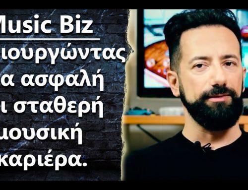 "Ask the Guitar Coach Ep.219 – ""Music Biz – Ασφαλής και σταθερή μουσική καριέρα"""